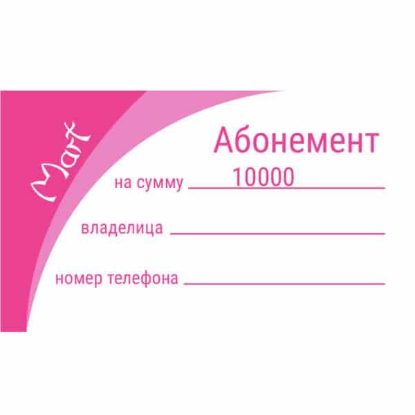 Abonement-10000-1