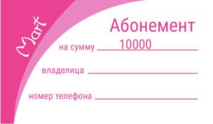 Абонемент 10000 рублей