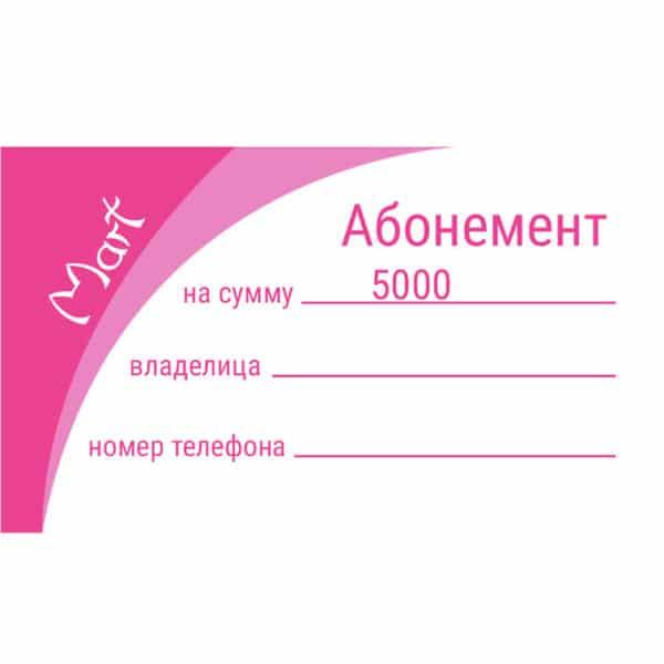 Абонемент 5000